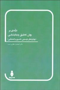 درآمدي بر روش تحقيق پديدارشناسي نویسنده اسفنديار غفاري نسب